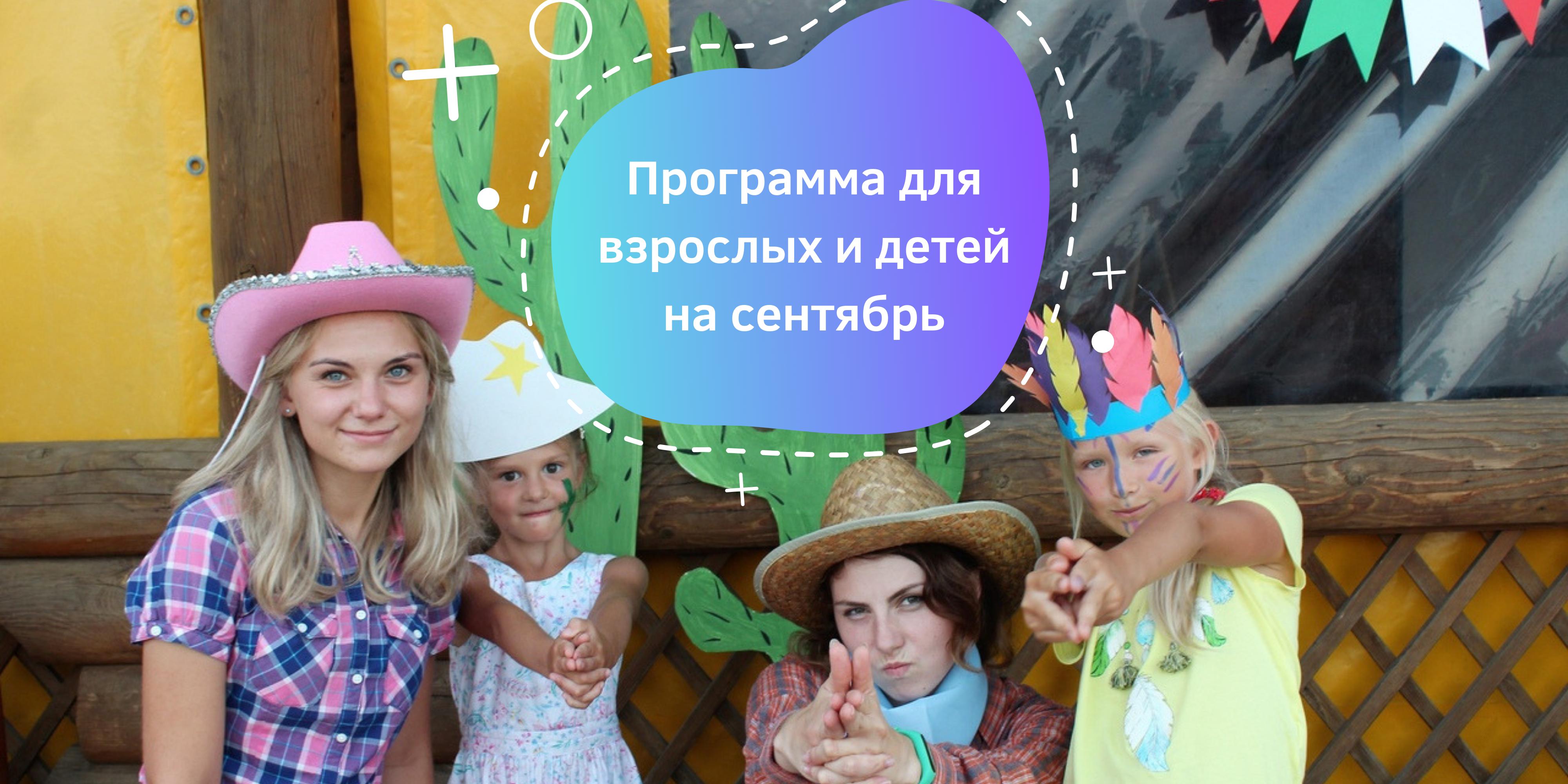 программа для взрослых и детей на сентябрь