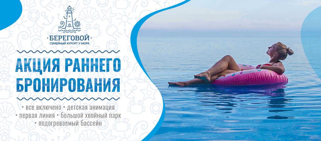 Акция раннее бронирование в Крыму, Береговой